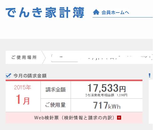検針 東京 電力 票 web